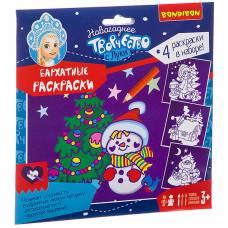 Новогодние бархатные раскраски, фиолетовые Bondibon