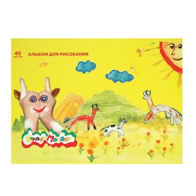 Альбом для рисования, 40 листов Каляка-Маляка