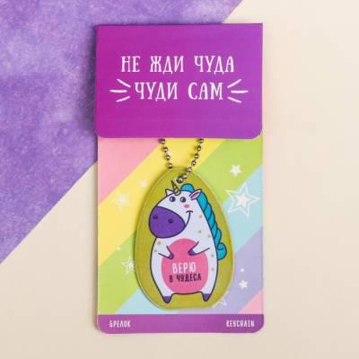 Брелок «Единорог» Sima-Land