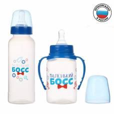 Подарочный детский набор «Маленький босс»: бутылочки для кормления 150 и 250 мл, прямые, от 0 мес., цвет синий  Mum&Baby