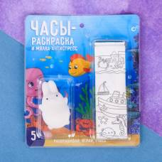 Набор «Подводный мир»: часы-раскраска наручные 22 × 3.5 см, мялка-антистресс Sima-Land