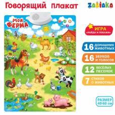 Говорящий плакат «Весёлая ферма», работает от батареек Забияка