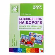 Безопасность на дороге. Плакаты для оформления родительского уголка. Бордачева И. Ю. Мозаика-Синтез