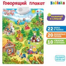 Говорящий плакат «Жила-была сказка», работает от батареек Забияка