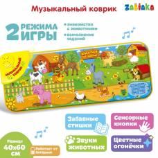 Музыкальный коврик «Животные на ферме» Забияка