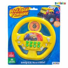 Музыкальная игрушка «Весёлый гонщик», звуковые эффекты, цвет жёлтый, работает от батареек Забияка