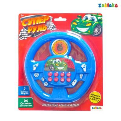 Музыкальная игрушка «Суперруль», звуковые эффекты, цвет синий, работает от батареек Забияка