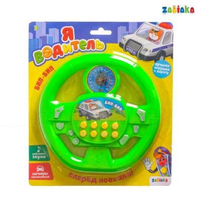 Музыкальная игрушка «Я водитель», звуковые эффекты, цвет зелёный, работает от батареек Забияка