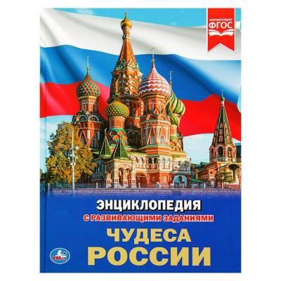 Энциклопедия с развивающими заданиями «Чудеса России» Умка