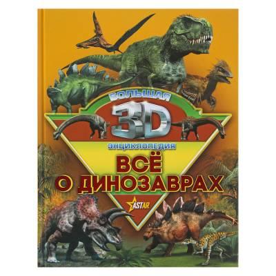 Большая 3D-энциклопедия «Всё о динозаврах» БАСТ