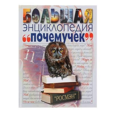 Большая энциклопедия почемучек Росмэн