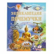Энциклопедия почемучки Издательство