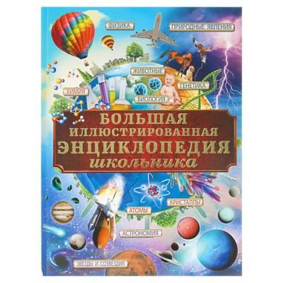 Большая иллюстрированная энциклопедия школьника. Вайткене Л. Д. БАСТ