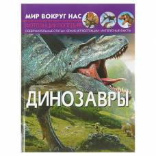 Фотоэнциклопедия «Динозавры» Crystal Book