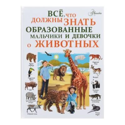 Всё, что должны знать образованные девочки и мальчики о животных БАСТ