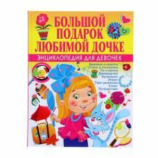 Энциклопедия для девочек «Большой подарок любимой дочке» Владис