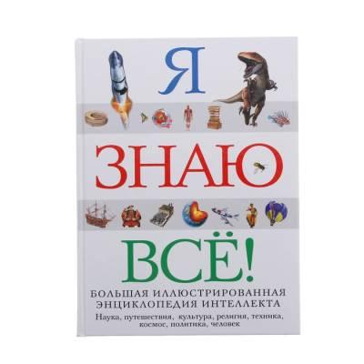 Большая иллюстрированная энциклопедия интеллекта «Я знаю всё!» Эксмо