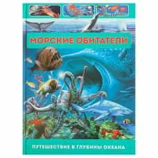 Морские обитатели. Путешествие в глубины океана. Родригес К. Владис
