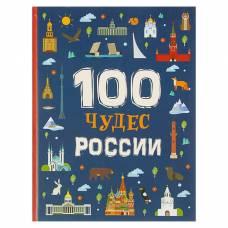 100 чудес России Росмэн