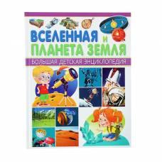 Большая детская энциклопедия «Вселенная и Планета Земля» Владис