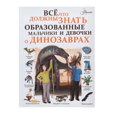 Всё, что должны знать образованные мальчики и девочки о динозаврах БАСТ