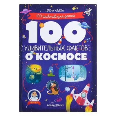 100 удивительных фактов о космосе. Ульева Е. А. Феникс
