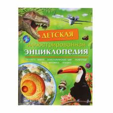 Детская иллюстрированная энциклопедия Росмэн