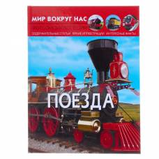 Фотоэнциклопедия «Поезда» Crystal Book