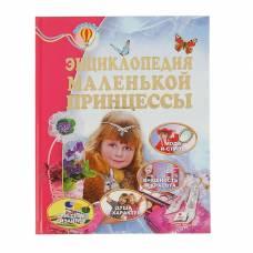 Энциклопедия маленькой принцессы Издательство