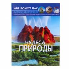 Фотоэнциклопедия «Чудеса природы» Crystal Book
