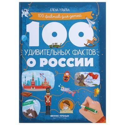 100 удивительных фактов о России. Ульева Е. А. Феникс
