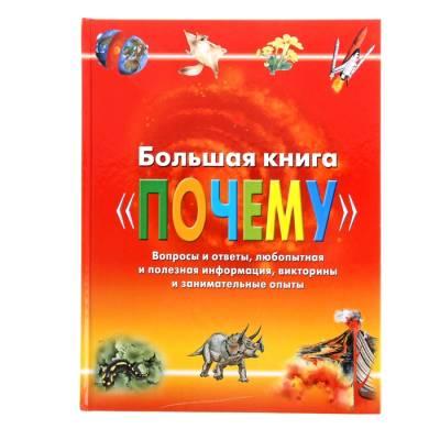 Большая книга «Почему» Росмэн