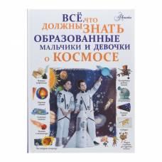 Всё, что должны знать образованные мальчики и девочки о космосе. Ликсо В. В. БАСТ