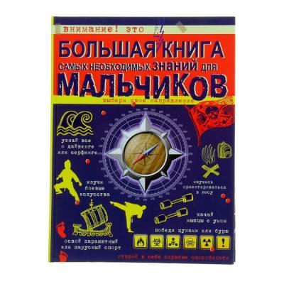 Большая книга самых необходимых знаний для мальчиков. Цеханский С. П. БАСТ