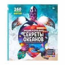 Энциклопедия 4D в дополненной реальности « Секреты океанов». А4, тв. обл. Devar Kids