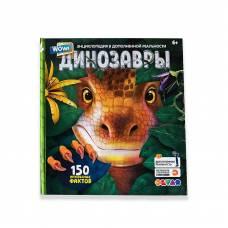 Книга WOW! - Динозавры Devar Kids