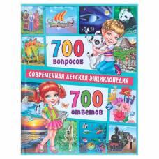 Современная детская энциклопедия «700 вопросов – 700 ответов» Владис