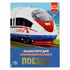 Энциклопедия с развивающими заданиями «Поезда» Умка