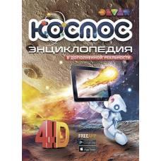 Книга 4D