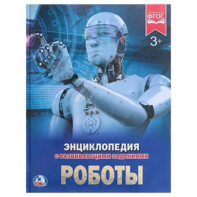 Энциклопедия с развивающими заданиями «Роботы» Умка