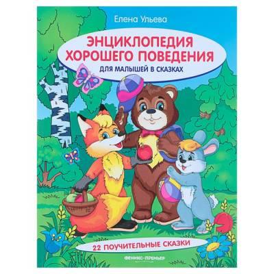 Энциклопедия хорошего поведения для малышей в сказках. Ульева Е. А. Феникс