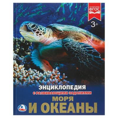 Энциклопедия с развивающими заданиями «Моря и океаны» Умка