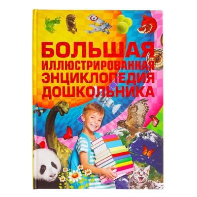 Большая иллюстрированная энциклопедия дошкольника БАСТ