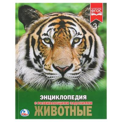 Энциклопедия с развивающими заданиями «Животные» Умка