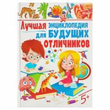 Лучшая энциклопедия для будущих отличников Владис