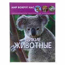 Фотоэнциклопедия «Дикие животные» Crystal Book