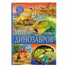 Популярная детская энциклопедия «Мир динозавров» Владис