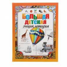 Большая детская энциклопедия Издательство Махаон
