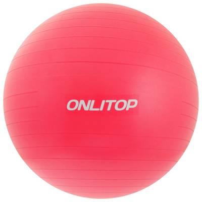 Мяч гимнастический 65 см, 900 гр, антивзрыв, цвет красный ONLITOP