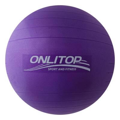 Мяч гимнастический d=65 см, 900 г, плотный, антивзрыв, цвет фиолетовый ONLITOP